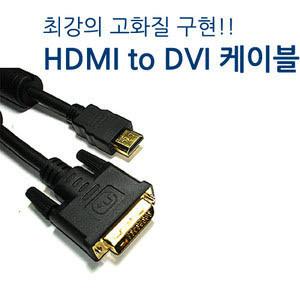 코시/벨킨/COSY HDMI to DVI 케이블/XBOX360 PS3 PC HDMIDVI