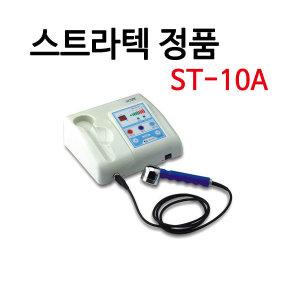 스트라텍 정품 ST-10A 초음파자극기