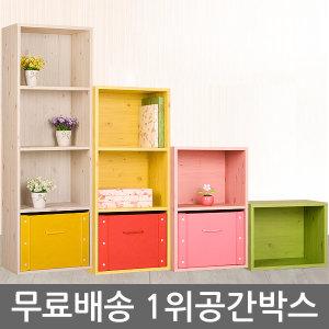 칼라 공간박스 1단~4단/책꽂이/유아가구/수납장/책장