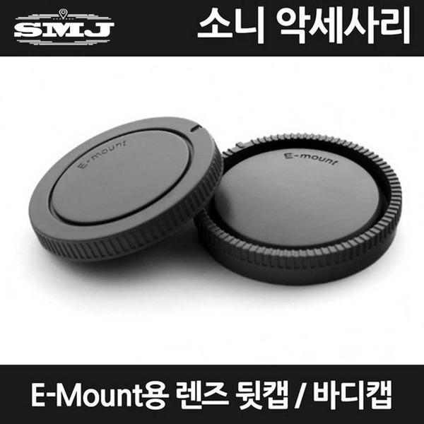 소니 미러리스 E-Mount용 호환 렌즈 뒷캡 그레이