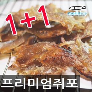 두꺼운프리미엄쥐포/두꺼운쥐포/아귀꼬리알포