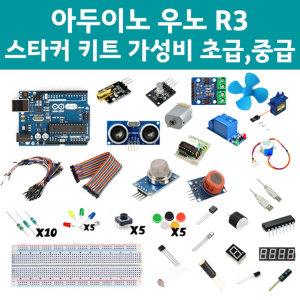 아두이노우노R3스타터키트-가성비중급(초+중)