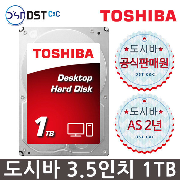 +도시바正品+ 1테라 하드디스크 DT01ACA100 1TB HDD