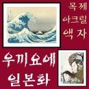 도레미그림 우키요에 일본화 아크릴액자 그림액자