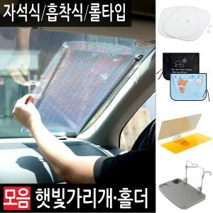 차량용햇빛가리개 자동차 앞유리 카커튼 썬바이저