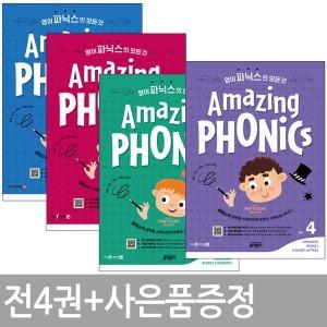 Amazing Phonics  영어 파닉스의 모든 것 1~ 4권세트/  붙이는메모지 증정 / 키출판사