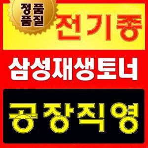 삼성레이저프린터/정품재생토너/CLT-403~409 전기종