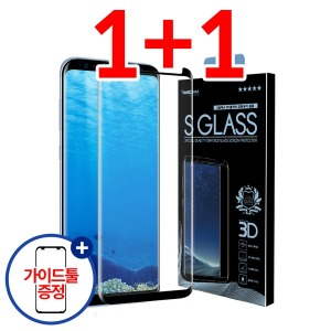 갤럭시S8 S9 플러스 노트8 강화유리 필름 풀커버 1+1