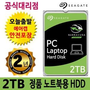 2TB Barracuda ST2000LM015 HDD 공식대리점+우체국특송