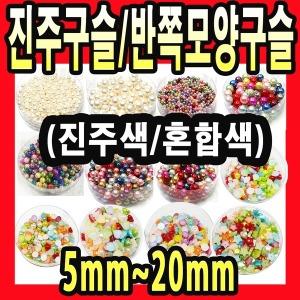 칼라 반쪽 진주 구슬 비즈 슬라임 만들기 꿰기 재료