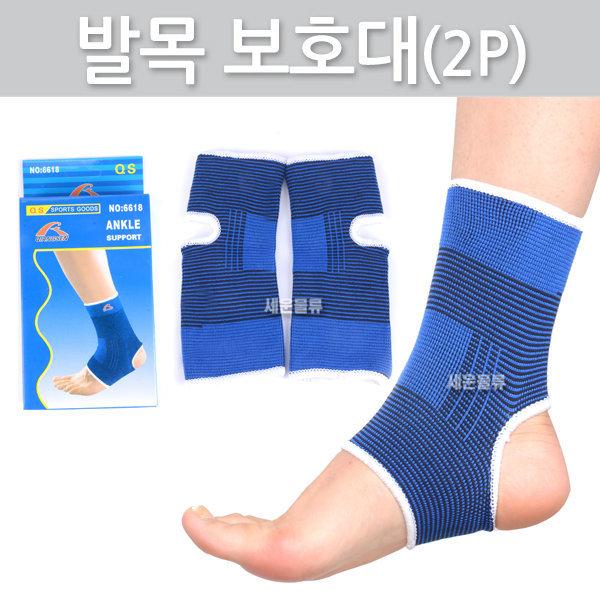 발목보호대(2p)/아대/발목밴드/보호대/스포츠밴드