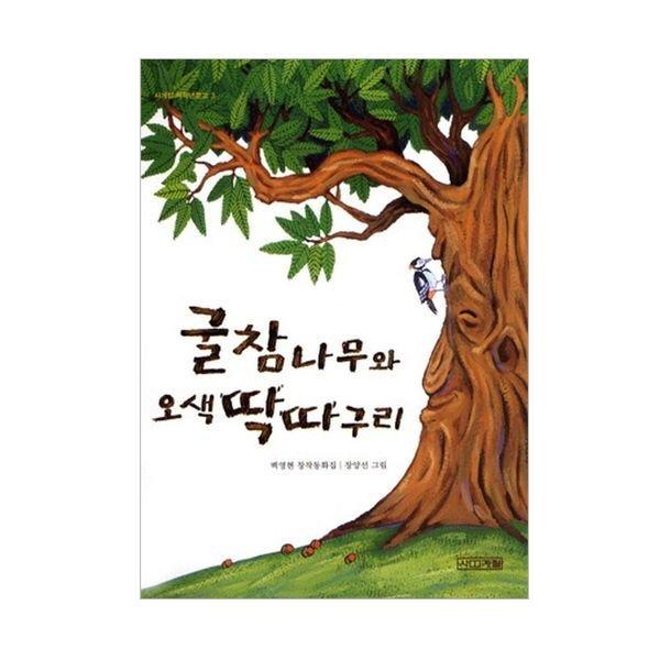 (20일대여) (사계절 저학년문고 03)?굴참나무와 오색딱따구리