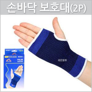 스포츠 손바닥보호대(2p)/아대/핸드밴드/보호대/스포