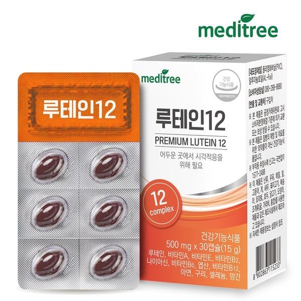 메디트리 프리미엄 루테인12 1박스(1개월분)