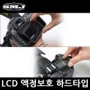 LCD액정보호 하드 필름타입 파나소닉 루믹스 DMC-LX3