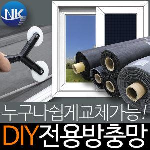 NK롤 창문방충망 DIY 교체 보수 미세망 방진망 모기장