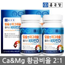 종근당 칼슘 앤 마그네슘 비타민D 칼슘제 6개월분