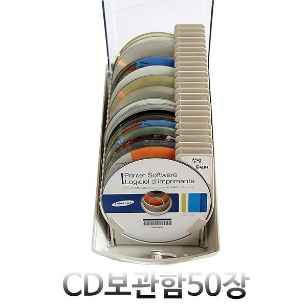 엑토 CDC-50K CD케이스 DVD보관함 컨테이너 (50매)