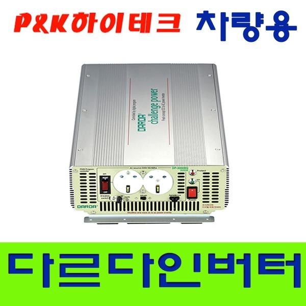 차량용 인버터 3kw / 2kw / DP2000AQ / DP3000AQ