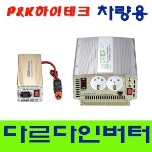 차량용인버터1500w.1200w. DP1000AQ /  정현파 600W