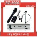 EG-5000(핸드+핀)/200MHz 2채널무선마이크시스템