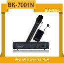 BK-7001N(핀)/가변형900MHZ 1채널무선마이크