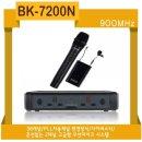 BK-7200N(핸드+핀)/가변형 900MHZ 2ch무선마이크