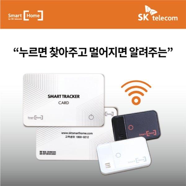 스마트트래커-SKT 스마트홈/분실방지/BLE/지갑분실