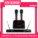 KN-9200R(핸드+핸드)/900MHZ 2ch무선마이크 보컬전용