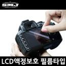 LCD액정보호 필름타입 범용 2.7인치 긁힘방지