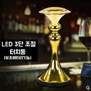 LED등 3단조절 터치등 무드등 조명등 조명기구 실내등