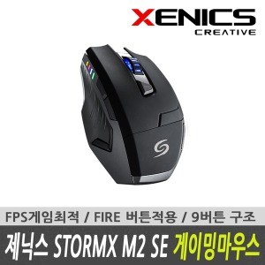 STORMX M2 SE 게임용/게이밍/FPS/배그/PC방/마우스