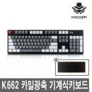 앱코 K662 카일 광축 게이밍 기계식키보드 V1 클릭