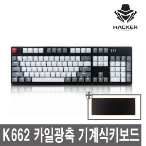 앱코 K662 카일 광축 게이밍 기계식키보드 V2 클릭