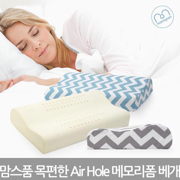 맘스품 1+1 목편한 AIR HOLE 메모리폼 베개 목베개
