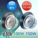 국산 LED공장등 100W 150W/산업조명 창고등 주유소등
