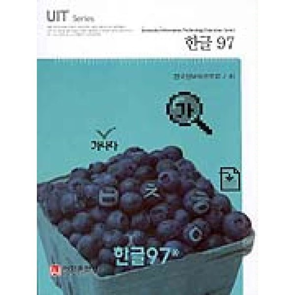 한글 97 - UIT SERIES  이한출판사   한국정보처리학회