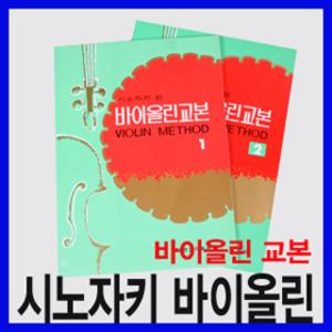 세광 시노자키 바이올린 교본 1~6권/바이올린 교재
