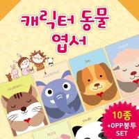 동물엽서/캐릭터/동물/인테리어/소품/엽서/50장/AM_06