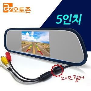 오토존 5인치 룸미러모니터/후방카메라 모니터/5형