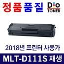 MLT-D111S SL-M2027 M2024 2029 M2077 M2074F 2079 FW
