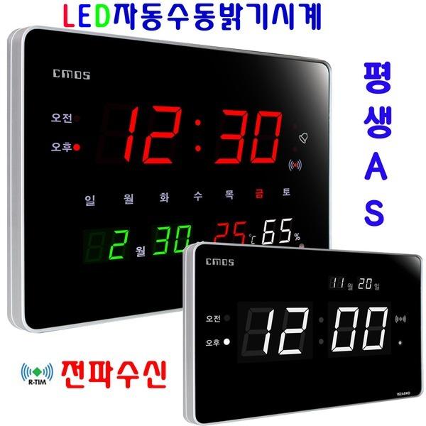 조아몰 CMOS 전파시계 디지털 벽시계 전자 led 시계
