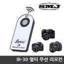 IR30 멀티 카메라 리모컨 디지털카메라 DSLR 호환