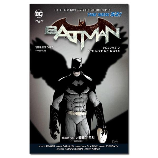 배트맨 Vol.2 : 올빼미 도시 (시공그래픽노블) (사은품) 무료배송