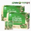 유기농 양배추즙 양배추 브로콜리 국산 2박스(60포)