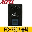 에펠폰 강의용 휴대용 가이드 기가폰 무선 FC-730 블랙