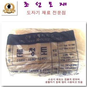 분청토10kg 고급점토-옹기토 청자토 백자토 점토