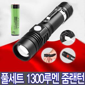 풀세트 배터리포함 LED줌랜턴 LED손전등 18650배터리