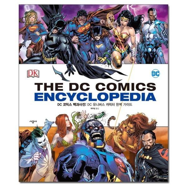 DC 코믹스 백과사전 -DC 유니버스 캐릭터 완벽 가이드 (시공그래픽노블) (사은품) 무료배송