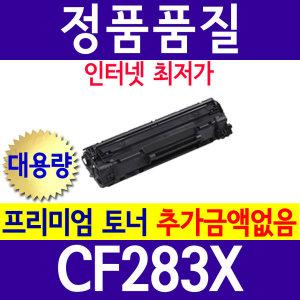 CF283X M225dw M225dn M127fw M125nw M125A 호환